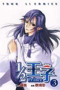 1/2 Prince manga