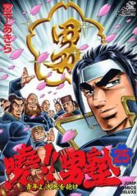 Akatsuki!! Otokojuku - Seinen Yo, Taishi Wo Idake