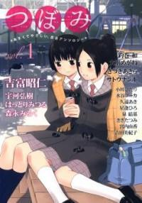Tsubomi (anthology) manga
