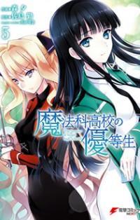 Mahouka Koukou No Yuutousei manga