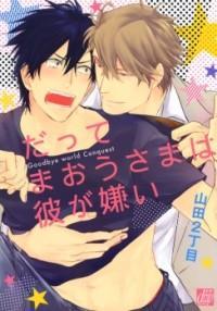 Datte Maou-sama Wa Kare Ga Kirai manga