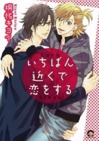 Ichiban Chikaku De Koi O Suru manga
