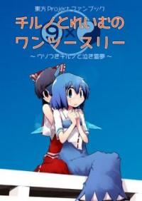 Touhou Dj - Cirno To Reimu No One Two Three