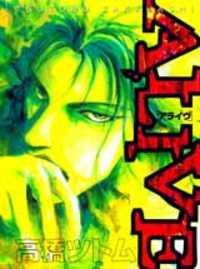 ALIVE manga