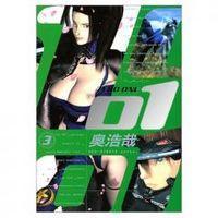 01 (oku Hiroya)