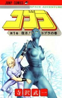 Space Adventure Cobra: The Psychogun