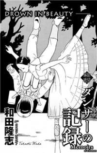 Dancer No Kioku