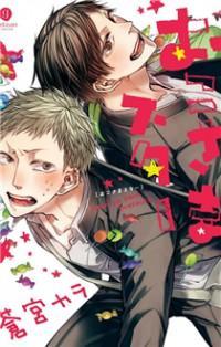 Oko-sama Star manga