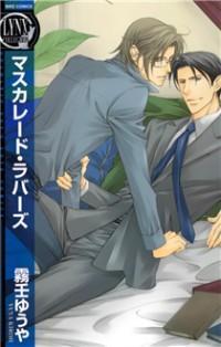 Masquerade Lovers manga