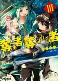 Ubau Mono Ubawareru Mono (novel)