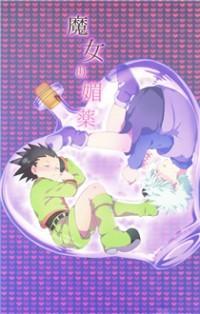 Hunter X Hunter Dj - Majo No Biyaku