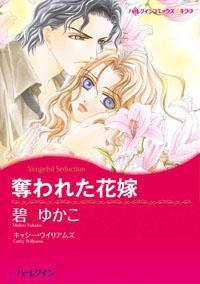 Ubareta Hanayome Manga