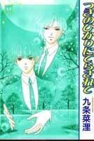 Tsuki no Hikari ni Terasarete