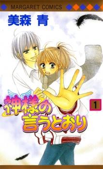 Kamisama no Iutoori manga