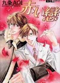 Akai Koi manga