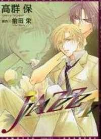 Jazz manga