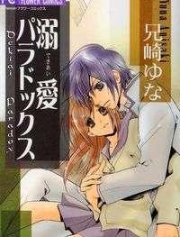 Dekiai paradox manga