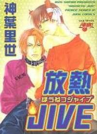 Jive manga