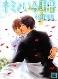 Kimi to Iru Asu manga
