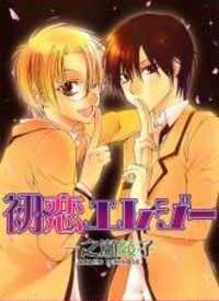 Hatsukoi Elegy manga