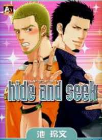 Hide and Seek manga