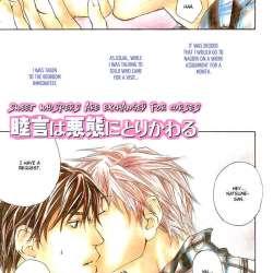 Mutsugoto wa Akutai ni Torikawaru manga