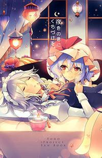 Touhou Project Dj - One Kiss For You, The Maid With Nightly Colors