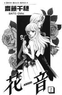 Kanon(SAITO Chiho)
