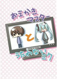 VOCALOID - The Artist Master & The Miku Who Doresn't Sing (doujinshi)