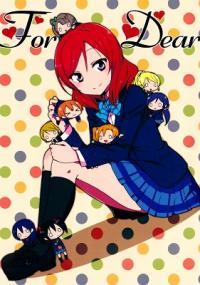 Love Live! - For Dear (Doujinshi)