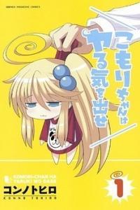 Komori-chan wa Yaruki o Dase