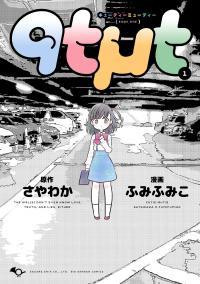 Cutie Mutie manga