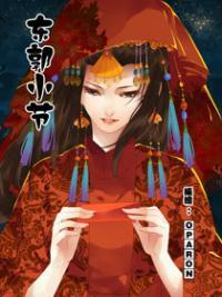 Dongguo Xiaojie manga
