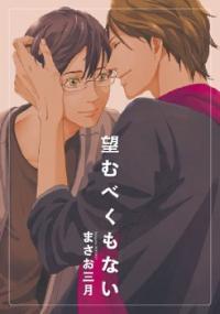 Nozomu Bekumonai manga