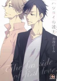 Hatsukoi no Kanata manga