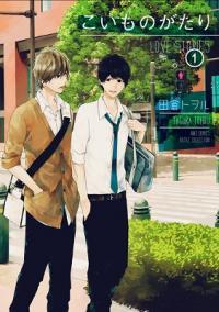 Koimonogatari manga