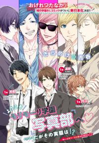 Yarichin ☆ Bitch Club manga