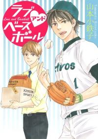 Love and Baseball manga