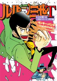 Lupin the Third T
