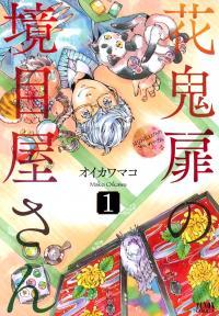 Hanaoni Tobira no Sakaimeya-san