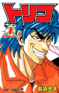 Toriko - Digital Colored Comics