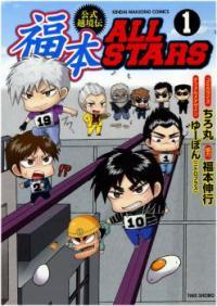 Fukumoto All Stars