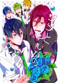 Free! - Same to Iruka no Rendezvous (doujinshi)
