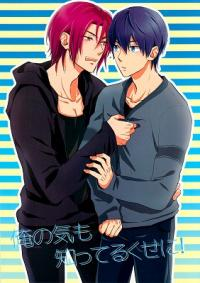 Free! - You Know Damn Well How I Feel! (Doujinshi)