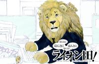 It Really Really Really Really is a Lion! manga