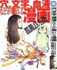 Ana, Moji, Ketsueki Nado ga Arawareru