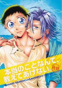 Yowamushi Pedal Dj - Hontou No Koto Nate, Oshiete Agenai manga