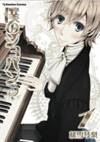 Boku No Chopin