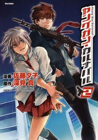 Young Gun Carnaval manga