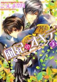 Fuuki No Okite manga